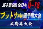 フットサルフェスタ2019 U-15ガールズ東海予選 優勝は備後府中TAM-S