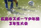 結果速報5/19 高円宮U-18群馬 次回6/22 | 高円宮杯 JFA U-18サッカーリーグ2019 群馬