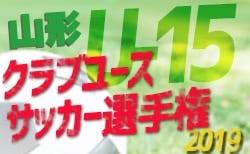 5/25速報  U-15山形クラ選 | 2019年山形県クラブユースU-15選手権大会