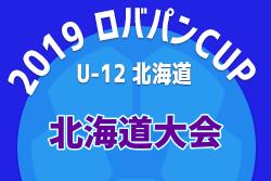 2019 ロバパンCUP 第51回全道(U-12)サッカー少年団大会 北海道大会 優勝は室蘭大沢FC!