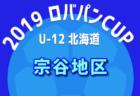 2019第11回釧路地区カブスリーグ U-15(前期) 1部1位はコンサドーレ釧路2nd! 最終結果掲載!