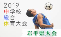 【優勝は北上中!】7/15結果速報!2019年度 岩手県中学校総合体育大会サッカー競技(県大会)
