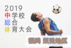 2019年度 福岡県筑前地区中学校夏季サッカー大会 優勝は筑陽学園!