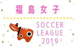 8/18結果募集 2019年度 福島女子サッカーリーグ 次回9/1