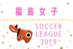 2019年度 福島女子サッカーリーグ 7/7結果掲載 次回8/18
