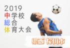 2019年度 茨城県民総合体育大会中学校大会サッカーの部古河市大会 1位は総和南中