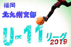 組合せ掲載 北九州支部リーグU-11 6/1開幕 | 2019北九州支部リーグU-11(前期) 福岡