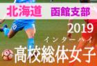 第4節 結果 九州L U-13 次節は5/19 | U-13地域サッカーリーグ 2019 九州