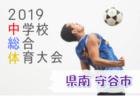 東京都の高校サッカー推薦【高校行ってもサッカーしたい!】第3弾