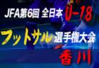 結果募集 中央U-12リーグ前期 5/26 | MFA U12リスペクトリーグin宮城 中央ブロック 前期リーグ