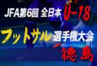 情報募集 全日本U-18フットサル大会 徳島県大会 6/8.9開催 | 2019年度 JFA 第6回全日本U-18フットサル大会 徳島県大会