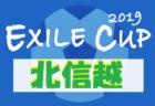 参加募集中 EXILE CUP北信越 7/21 | EXILE CUP2019 北信越大会 長野県開催