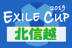EXILE CUP2019 北信越大会 長野県開催 優勝はNoedegrati Sanjo FC(新潟)続報募集中!