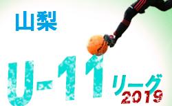 試合結果掲載7/22 2019年度山梨県 4種【U-11】リーグ