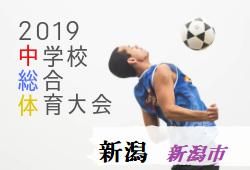 2019年度 第50回新潟県中学校総合体育大会 新潟市予選 優勝は山の下中学校