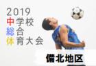 5/11結果掲載 リーグ入力にご協力ありがとうございます クラブユースサッカー選手権(U-15)大会  | 2019年度 第34回 日本クラブユースサッカー選手権(U-15)大会 岡山県予選