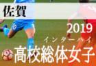 前期日程終了 能登リーグU-11   JFA2019 能登地区U-11サッカーリーグ(前期) 石川県