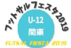優勝は小山田SC 判明分結果6/23 粉竜たけのこ杯U-9 | 2019年度 第3回粉竜たけのこ杯U-9 和歌山