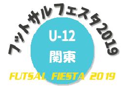 結果募集中フットサルフェスタ 関東予選U-12 5/19開幕 | 2019年度 フットサルフェスタ2019 関東予選 U-12 5/26結果募集