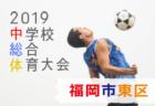 【2019年度バーモントカップ】全都道府県代表決定!【47都道府県】