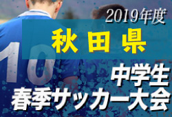 優勝は大曲中 秋田県中学春季    2019年度 第60回秋田県中学校春季サッカー大会