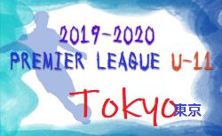 2019-2020 アイリスオオヤマプレミアリーグ東京U-11 1部2部 1/26結果情報募集中!