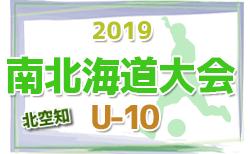 結果募集 U-10南北海道大会 北空知予選 | 2019第16回岩内町長杯全道少年U-10サッカー南北海道大会 北空知地区予選