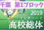 U10優勝はヴィペール1 スーパーキッズ杯 5/5結果   2019年度 第13回スーパーキッズチャンピオンズカップ 青森県
