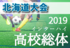 PK戦を制し札幌第一が優勝 インハイ北海道予選 | 2019第72回北海道高校サッカー選手権大会