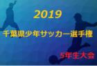 代表チーム決定!2019年度第39回千葉県少年サッカー選手権5年生大会6ブロック予選