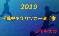 代表チーム決定!2019年度第39回千葉県少年サッカー選手権5年生大会2ブロック予選