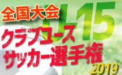 ベスト8決定!2019年度【全国大会】第34回日本クラブユースサッカー選手権(U-15)大会準々決勝8/21