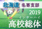 組合せ掲載 インハイ予選 名寄支部 5/23~開催 | 2019第72回北海道高校サッカー選手権大会名寄支部予選会