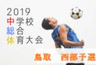 優勝は鳥取南 鳥取中学校総体 東部|2019年度第45回鳥取県中学校総体サッカー競技 東部地区