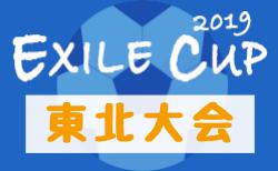 組合せ募集 EXILE CUP東北 6/16 | EXILE CUP 2019 東北大会 福島