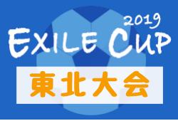 結果募集 EXILE CUP東北 6/16 | EXILE CUP 2019 東北大会 福島
