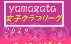 5/18開催 結果情報募集 | 2019年度JFA山形県女子クラブリーグ