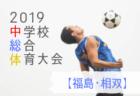優勝は矢吹中 福島県南中体連 | 2019年度 県南地区中学校総合体育大会サッカー競技