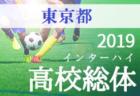 5/18,19結果掲載 インハイ男子東京都 | 2019年度 高校総体 東京都 インターハイ