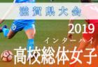 2019年度滋賀県高等学校春季総合体育大会サッカー競技・インハイ予選 女子の部 優勝は八幡商業