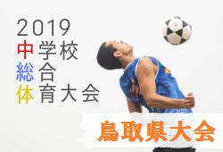 優勝は弓ヶ浜中学校 2019年度第45回鳥取県中学校総体サッカー競技