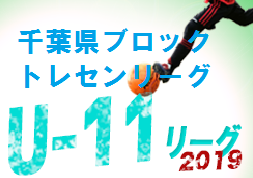 7/15結果!次回9/23!2019千葉県ブロックトレセンリーグU-11