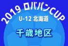 追加動画あり【監督&選手コメント動画】7/6(土)球蹴男児U-16沖縄ラウンド初開催