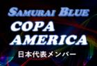 【久保建英ら東京オリンピック世代多数!初招集13名!】SAMURAI BLUE(日本代表)メンバー・スケジュール発表!【コパアメリカブラジル2019】6/14〜7/7