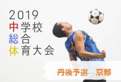 2019年度 丹後ブロック中学校総合体育大会 サッカーの部 優勝は峰山中学校!