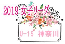 2019年度第12回神奈川県女子ユースU-15サッカーリーグ 12/27.28結果掲載!日程募集中