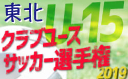 6/23結果掲載 クラ選U15東北大会 | 2019年度 日本クラブユースサッカー選手権(U-15)大会東北大会 次回6/29