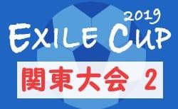 大会情報募集 8/25千葉予選  2019年度第10回 EXILE CUP(エグザイルカップ)2019 関東大会2