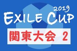 8/25速報! 2019年度第10回 EXILE CUP(エグザイルカップ)2019 関東大会2