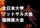 2019年度 第8回 奈良TAカップU-11 優勝は塚原サンクラブ